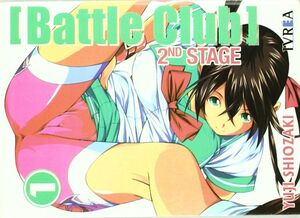 BATTLE CLUB THE 2ND STAGE 01 (COMIC)
