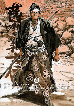 SATSUMA GISHIDEN 4